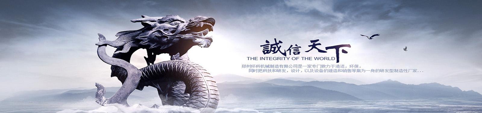 河南环科机械制造有限公司
